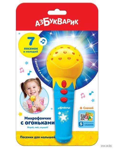 """Музыкальная игрушка """"Микрофон. Песенки для малышей"""" (арт. 2556В) — фото, картинка"""