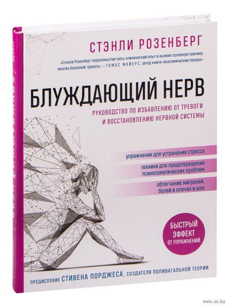 Блуждающий нерв. Руководство по избавлению от тревоги и восстановлению нервной системы — фото, картинка