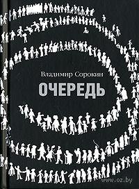 Очередь. Владимир Сорокин