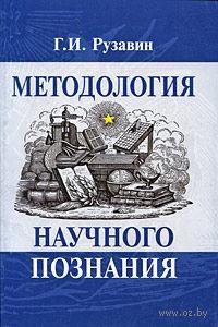 Методология научного познания. Георгий Рузавин