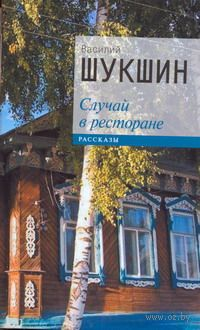 Случай в ресторане (м). Василий Шукшин