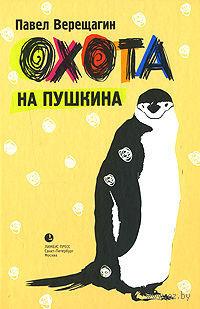 Охота на Пушкина. Павел Верещагин