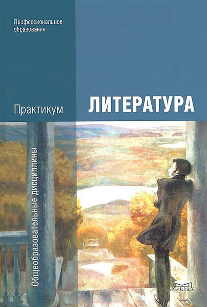 Литература. Практикум