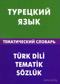 Турецкий язык. Тематический словарь (Компактное издание). Елена Кайтукова