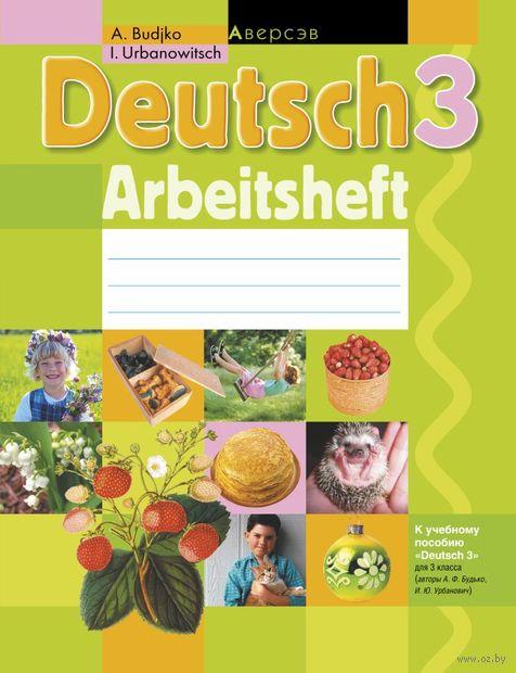 Немецкий язык. 3 класс. Рабочая тетрадь — фото, картинка