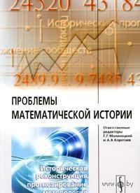 Проблемы математической истории. Историческая реконструкция, прогнозирование, методология — фото, картинка