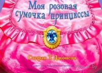 Моя розовая сумочка принцессы. Книжка-игрушка. Стефан Джонсон