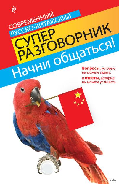 Начни общаться! Современный русско-китайский суперразговорник — фото, картинка