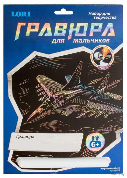 """Гравюра """"Истребитель Су-35"""" (голографическая) — фото, картинка"""