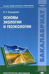 Основы экологии и геоэкологии — фото, картинка