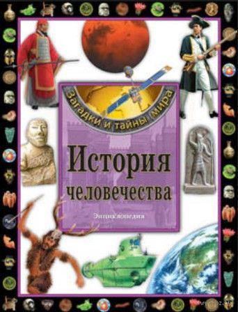История человечества. Энциклопедия