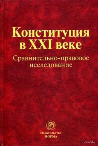 Конституция в XXI веке. Сравнительно-правовое исследование. Вениамин Чиркин