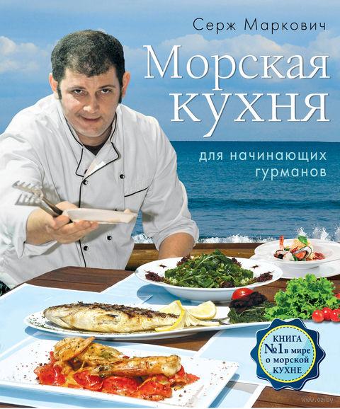 Морская кухня для начинающих гурманов. Вкус моря. Серж Маркович