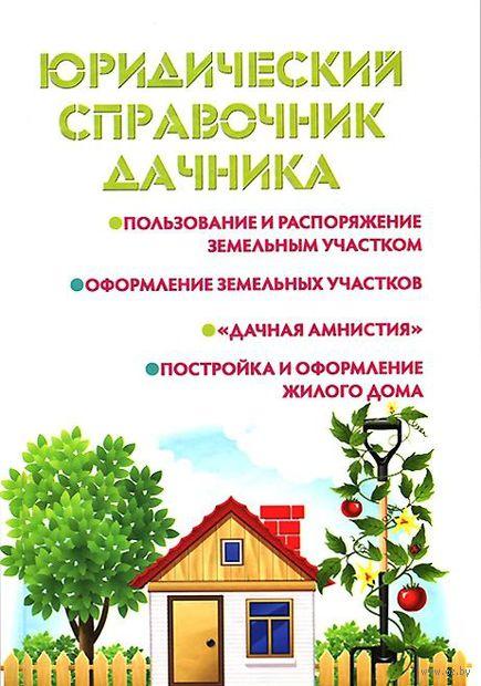Юридический справочник дачника. Мария Ильичева