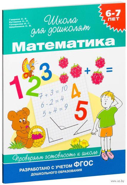 Математика. Проверяем готовность к школе. 6-7 лет