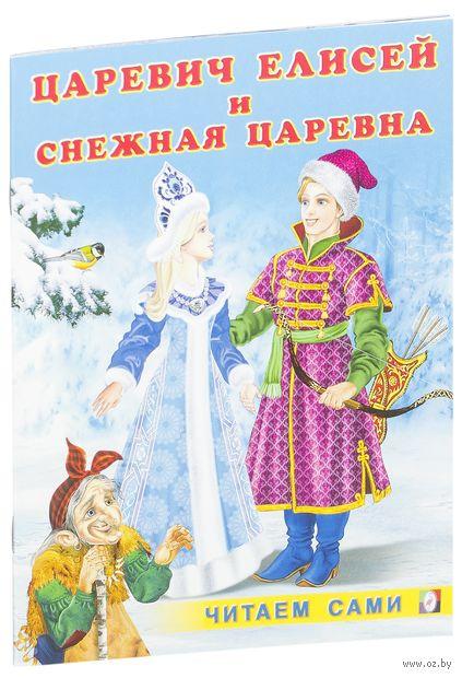 Царевич Елисей и Снежная Царевна. Ирина Гурина