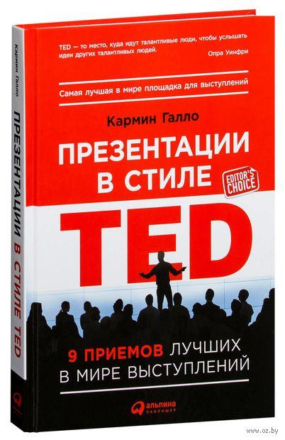 Презентации в стиле TED. 9 приемов лучших в мире выступлений. Кармин Галло