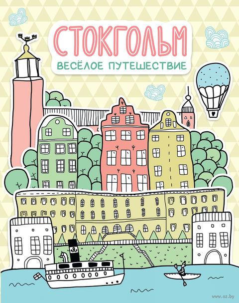 Стокгольм. Веселое путешествие. Александра Балашова