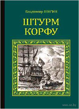 Штурм Корфу. Владимир Шигин