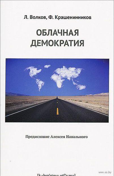 Облачная демократия. Алексей Навальный, Федор Крашенинников, Л. Волков