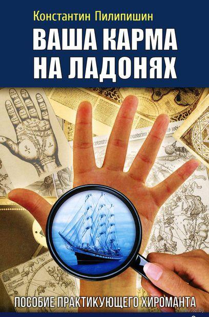 Ваша карма на ладонях. Пособие практикующего хироманта. Книга 3. Константин Пилипишин