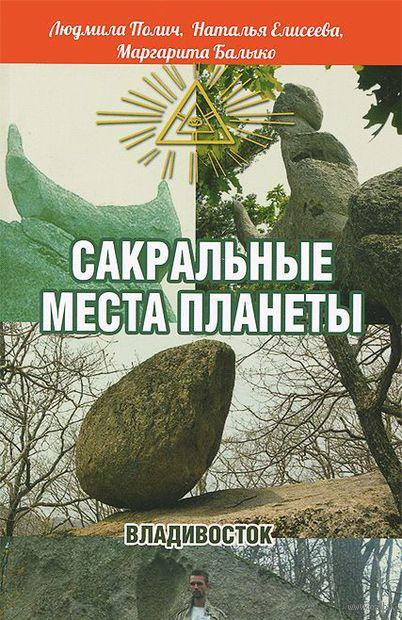 Сакральные места планеты. Владивосток — фото, картинка