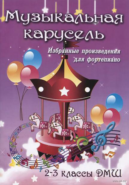 Музыкальная карусель. Избранные произведения для фортепиано. 2-3 классы ДМШ. Светлана Барсукова
