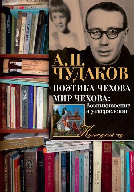 Поэтика Чехова. Мир Чехова. Александр Чудаков