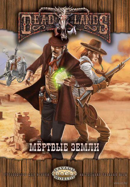 Deadlands: Мертвые Земли — фото, картинка