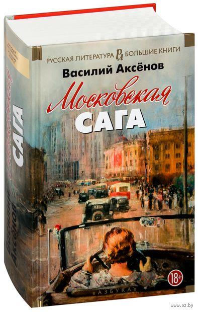 Московская сага — фото, картинка