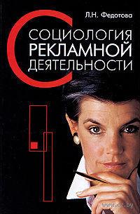 Социология рекламной деятельности. Лариса Федотова