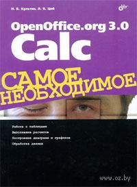 OpenOffice.org 3.0 Calc. Никита Культин, Лариса Цой