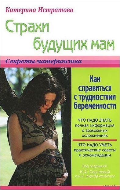 Страхи будущих мам, или Как справиться с трудностями беременности — фото, картинка