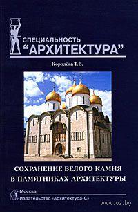 Сохранение белого камня в памятниках архитектуры. Татьяна Королева