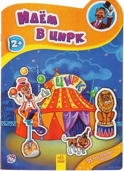 Идём в цирк — фото, картинка