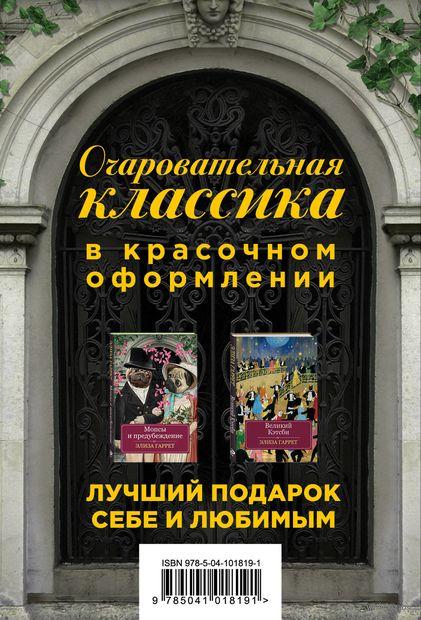 Очаровательная классика (комплект из 2-х книг) — фото, картинка