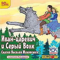 Иван-царевич и Серый Волк. Василий Жуковский