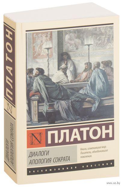 Диалоги. Апология Сократа (м) — фото, картинка