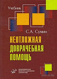 Неотложная доврачебная помощь. Сергей Сумин