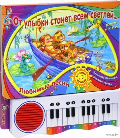 Пианино. От улыбки станет всем светлей... — фото, картинка