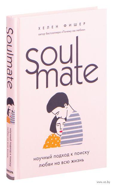 Soulmate. Научный подход к поиску любви на всю жизнь — фото, картинка