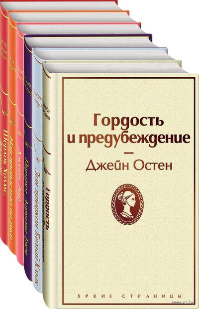 Праздничный салют (комплект из 6 книг) — фото, картинка
