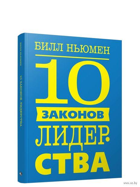 10 законов лидерства. Билл Ньюмен