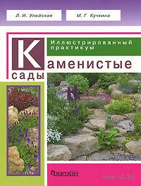 Каменистые сады. Иллюстрированный практикум. Л. Улейская