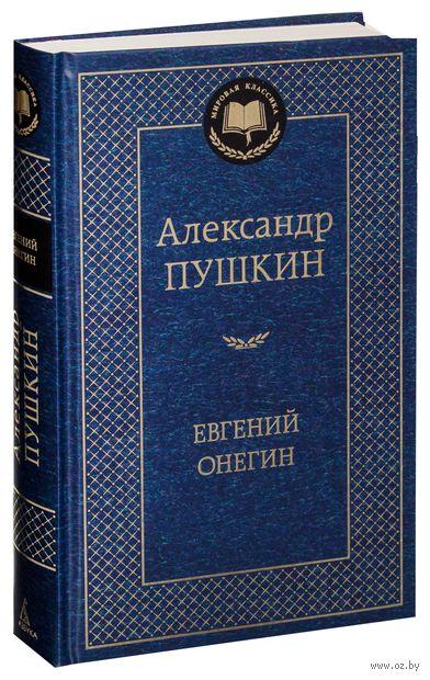 Евгений Онегин — фото, картинка