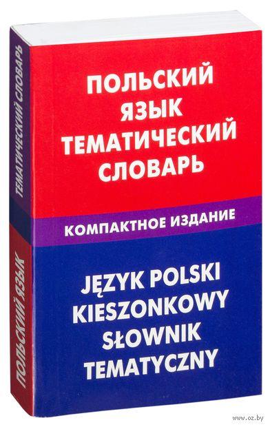 Польский язык. Тематический словарь. Компактное издание — фото, картинка