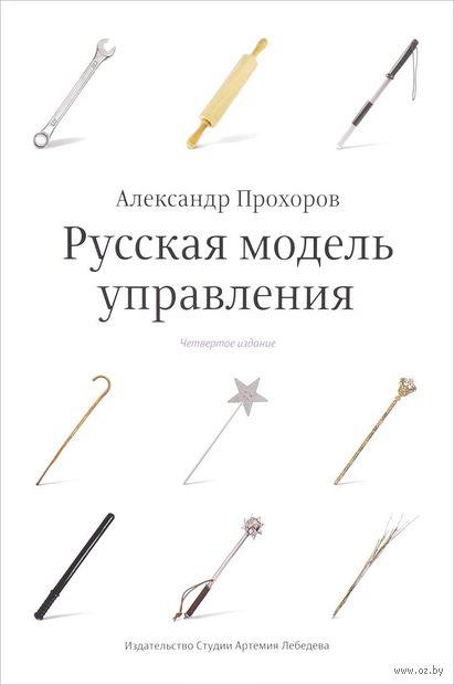 Русская модель управления — фото, картинка