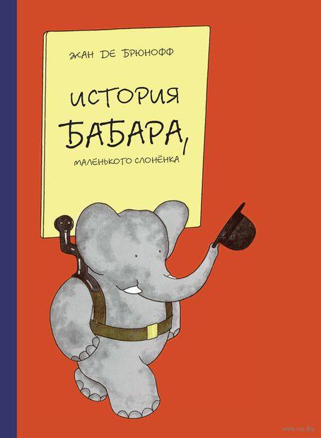 История Бабара, маленького слонёнка — фото, картинка