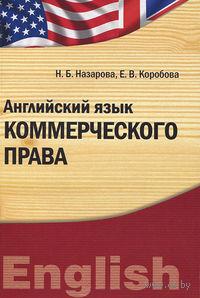 Английский язык коммерческого права. Н. Назарова, Е. Коробова