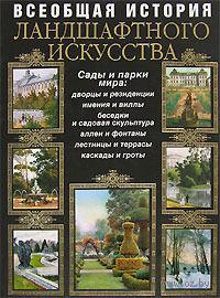 Всеобщая история ландшафтного искусства. Сады и парки мира — фото, картинка
